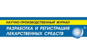 Журнал «Разработка и регистрация лекарственных средств»