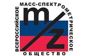 Всероссийское масс-спектрометрическое общество